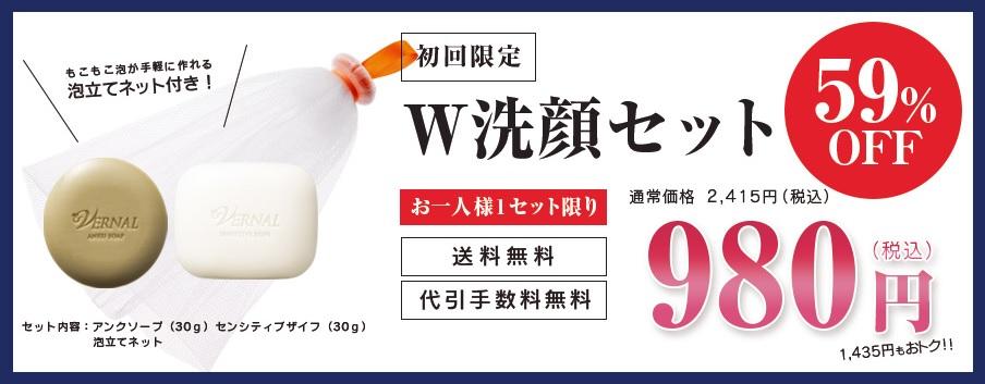 ヴァーナル洗顔石鹸の口コミは?効果があり過ぎてクレームものと言われる洗顔を格安で試そう!