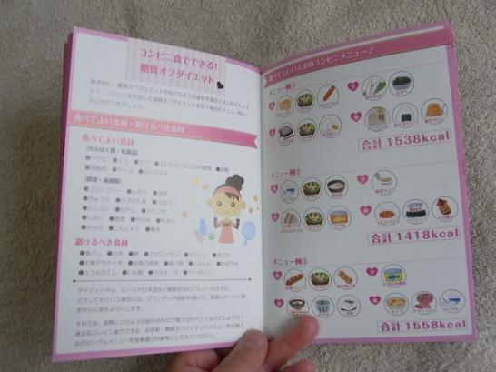 eatme(イートミー)レコーディングブック