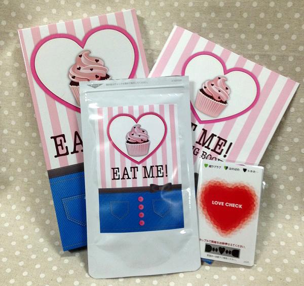 eatme!_イートミー