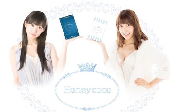 効果は本当?ハニーココの口コミを徹底解明!噂のバストアップサプリ「ハニーココ(Honey coco)」は本当に大きくなるの?
