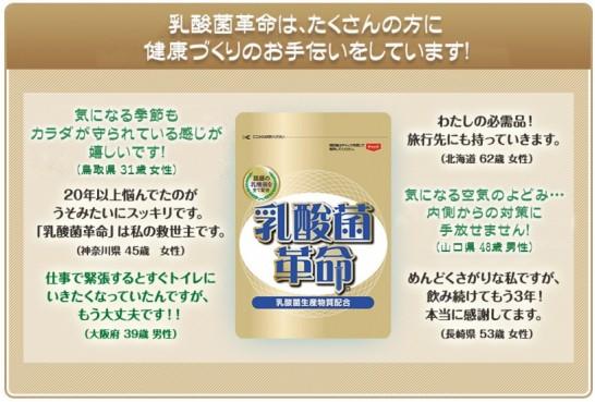 内臓脂肪を減らすガセリ菌の効果効能が話題!ガセリ菌配合サプリの口コミなども徹底紹介!