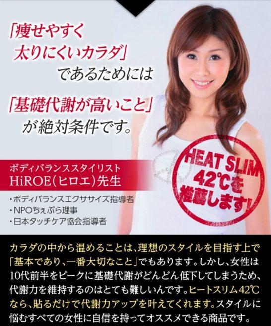 ヒートスリム42°cは貼るだけで痩せる?口コミで効果が話題の韓国のダイエットパッチに被害はないのか検証!